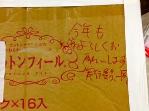 事前に実行委員会宛に道具を入れた段ボール箱を送ったのですが、楽屋で受け取った時に、このような書き込みが。