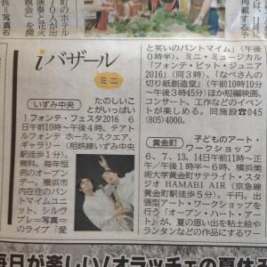 神奈川新聞8/4